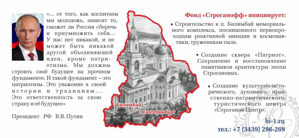 О фонде Строганофф